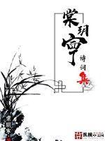 棠玥寕诗词集