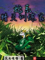 蛇系精灵训练家